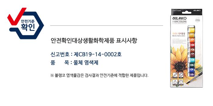 블랭코 염색물감 12ml 12색 - 블랭코, 9,000원, 금속/섬유전용물감, 섬유물감