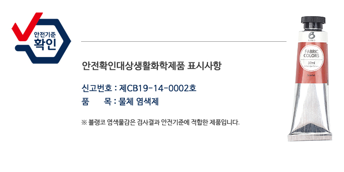 블랭코 염색물감 37ml 낱색 - 블랭코, 2,500원, 금속/섬유전용물감, 섬유물감