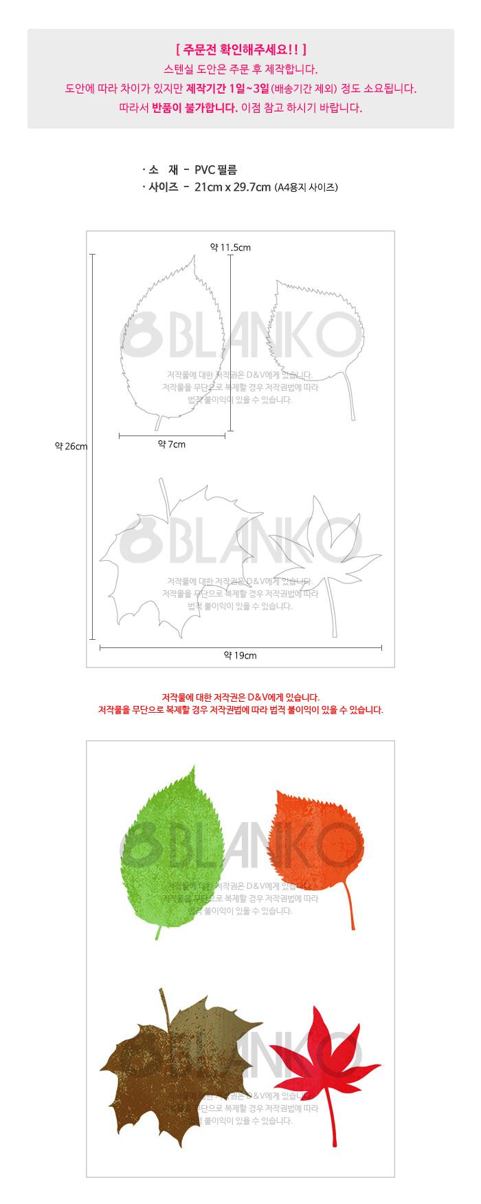 블랭코 스텐실도안700 나뭇잎모음(1) - 블랭코, 3,500원, 스텐실, 스텐실도안