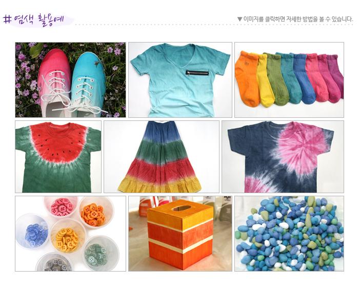 리트다이 파우더염료 - 리트다이, 4,800원, 전통/염색공예, 염료/염색용품